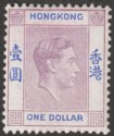 Hong Kong 1945 KGVI $1 Pale Reddish Lilac and Blue Ordinary Mint SG155b
