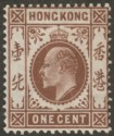Hong Kong 1907 KEVII 1c Brown Mint SG91