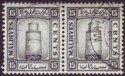 Maldive Islands 1933 KGV 15c wmk sideways Pair CTO Used SG17B