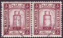 Maldive Islands 1933 KGV 5c Claret wmk sideways pair CTO Used SG13B
