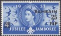 Bahrain 1957 QEII Scout Jubilee 25np Surch Solid Pearl Flaw Variety Mint SG114v