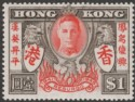 Hong Kong 1946 KGVI $1 Victory with Variety Extra Stroke Mint SG170a
