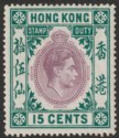 Hong Kong 1941 KGVI Revenue Stamp Duty 15c Mauve + Blue-Green Mint BF163 crease