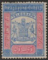 Indian States Jammu Kashmir 1911 Telegraph Stamp 1a Used SG T52 cat £140