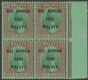 Malaya Japanese Occupation 1942 Opt Perak $5 Marginal Block of Four Mint SG J253