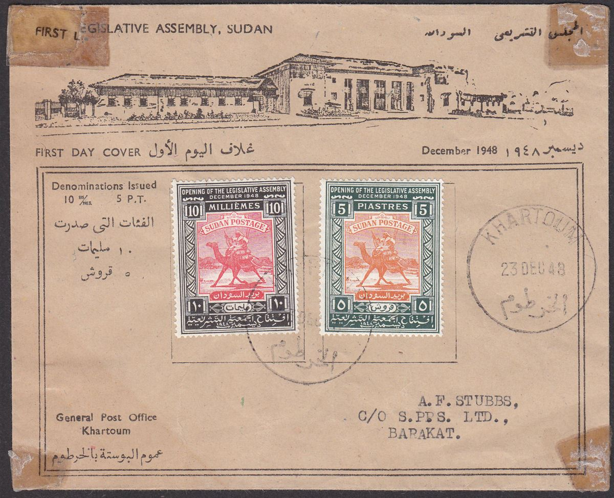 Sudan 1948 KGVI Opening of Legislative Assembly Illustrated First Day Cover Used